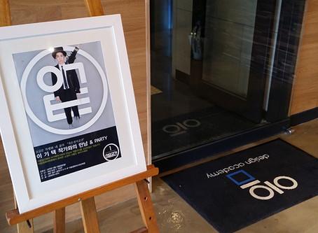 Exhibition in Daegu, Korea