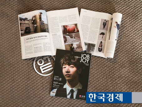 Introduced to Artist in the Korea newspaper 'The Korea Economic Daily_Campus JOB&JOY' 한국경제신문 잡앤조이 소개