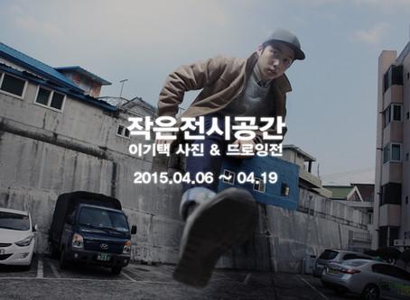 Exhibition in Movingartworks,Korea