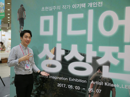 2017.05.03 : Solo Exhibition in COEX Seoul, Korea 코엑스 개인전