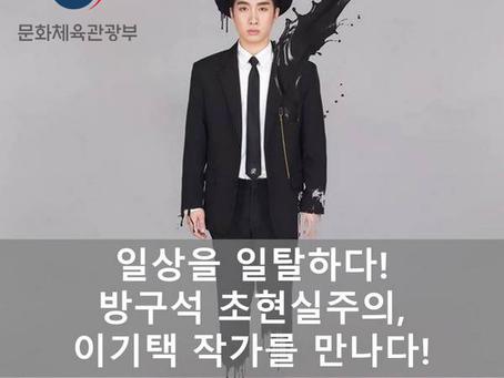 Introduced to the Korea public enterprise 'Korea Ministry of Culture, Sports and Touri' 문화체육관광부 작가소개
