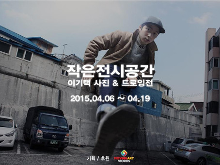 2015. 04. 06 : Solo Exhibition 개인 전시회