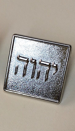 "50 Tetragrammaton Lapel Pin 3/4"" Square Silver"