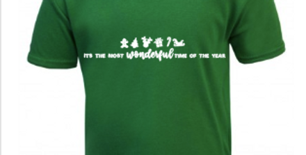 its the most wonderful time tee
