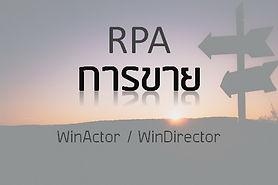 rpa_faq_06_sales_mini.jpeg