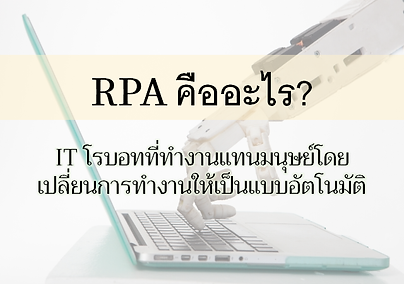 What-is-RPA_TH (1).png