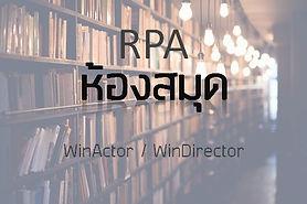 rpa_faq_09_library_mini.jpeg