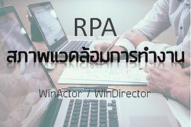rpa_faq_04_environment_mini.jpeg