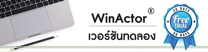 winactor.png