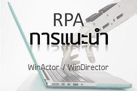 rpa_faq_01_implement_mini.jpeg
