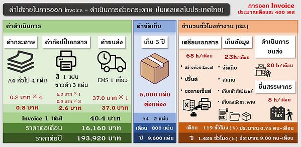 e-tax_sample01-2.png
