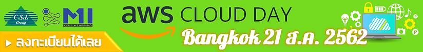 MI-AWS_CloudDay_ban.png