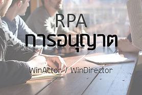 rpa_faq_05_license_mini.jpeg