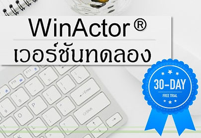 winactor_trial_banner_TH_480.jpeg