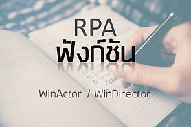 rpa_faq_03_function_mini.jpeg