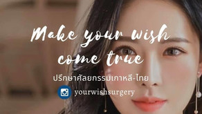 Yourwish Plastic Surgery ผู้เชี่ยวชาญให้คำปรึกษาศัลยกรรม