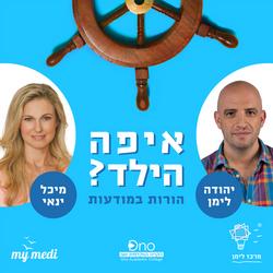 פודקאסט מיכל ינאי יהודה לימן