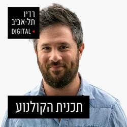 תכנית הקולנוע של רדיו תל אביב