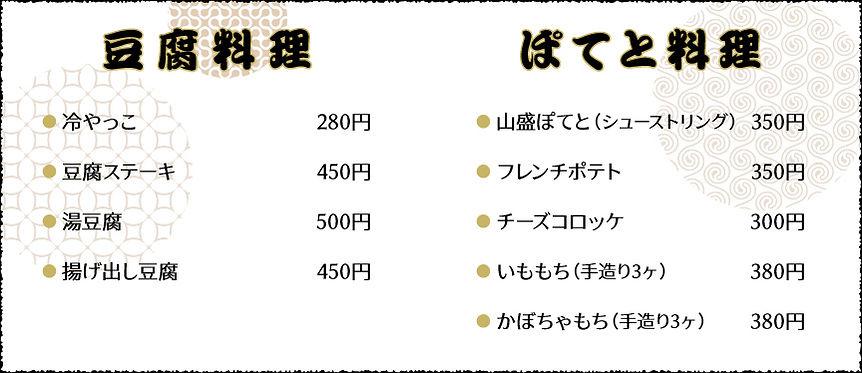 yama-menu05.jpg