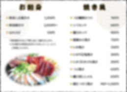 yama-menu2.jpg