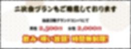 yama-partymenu02.jpg