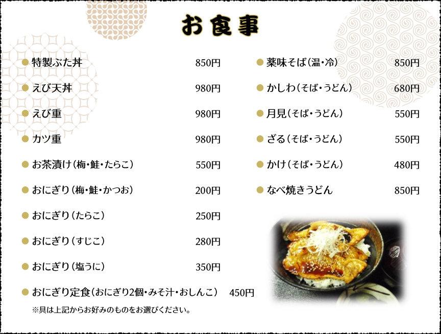 yama-menu09.jpg
