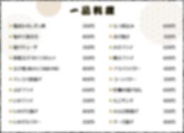yama-menu07.jpg