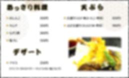 yama-menu08.jpg