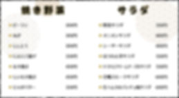 yama-menu03.jpg