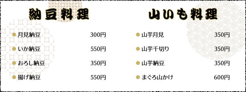 yama-menu04.jpg