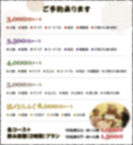 yama-partymenu01.jpg