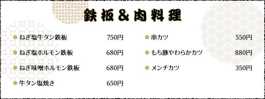yama-menu06.jpg