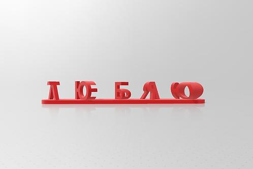 """Статуэтка-сувенирная """"Люблю-Тебя"""""""
