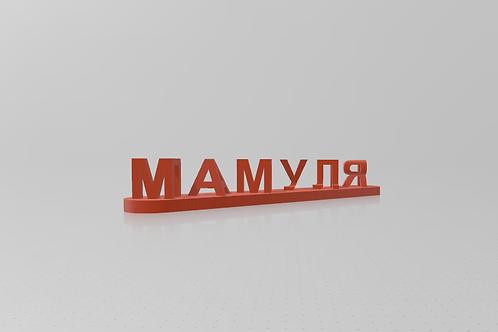 """Статуэтка-сувенирная """"Мамуля-Папуля"""""""