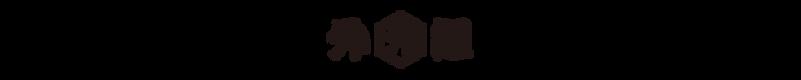 sotogumi_headder_logo.png