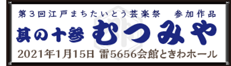 top_banner_mutsumiya.png