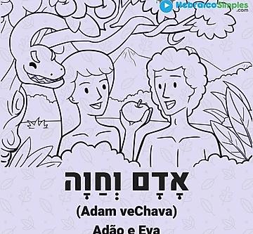 Nomes Bíblicos - o significado em Hebraico