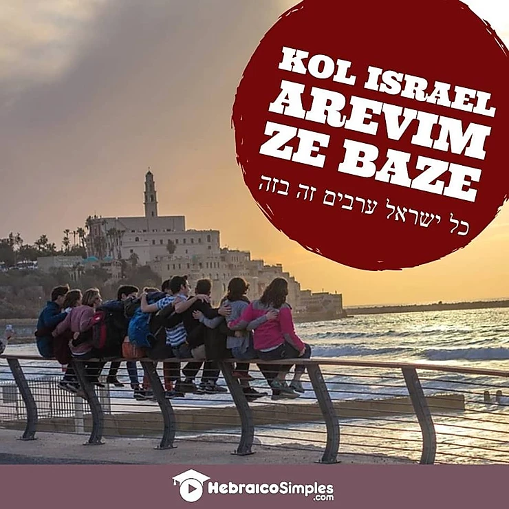 Kol Israel arevim ze baze