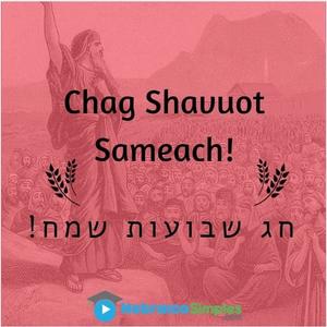 shavuot chag shavuot - semanas a festa da colheita
