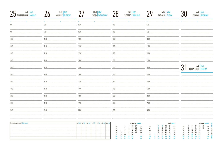 Датированный: март, неделя 5