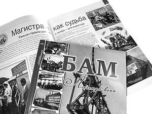 Печать книг в мягкой обложке и в твердом переплете, справочников и научных или рекламных журналов.