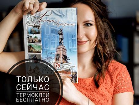 Книга, каталог или журнал? Успевай! Термоклей делаем бесплатно!