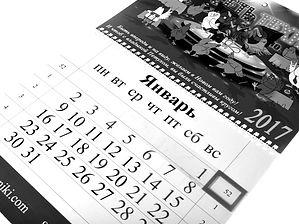 Одноблочные квартальные календари