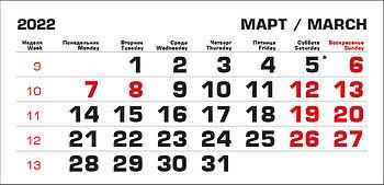 Forward Calendar White 2022.jpg