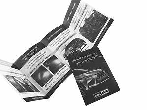 Печать рекламных листовок, визиток, плакатов, буклетов
