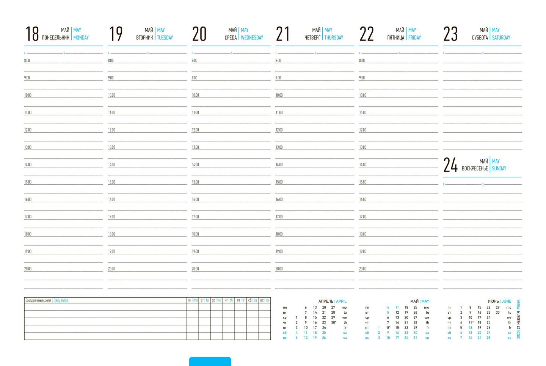 Датированный: март, неделя 4
