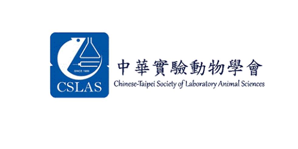 中華實驗動物學會年會