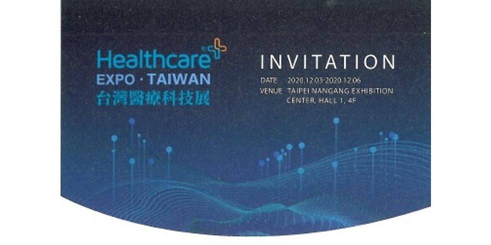 2020台灣醫療科技展