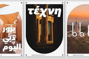 Monotype Looks Beyond Borders And Releases Avenir Next World