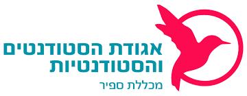 sapir-aguda.org.il